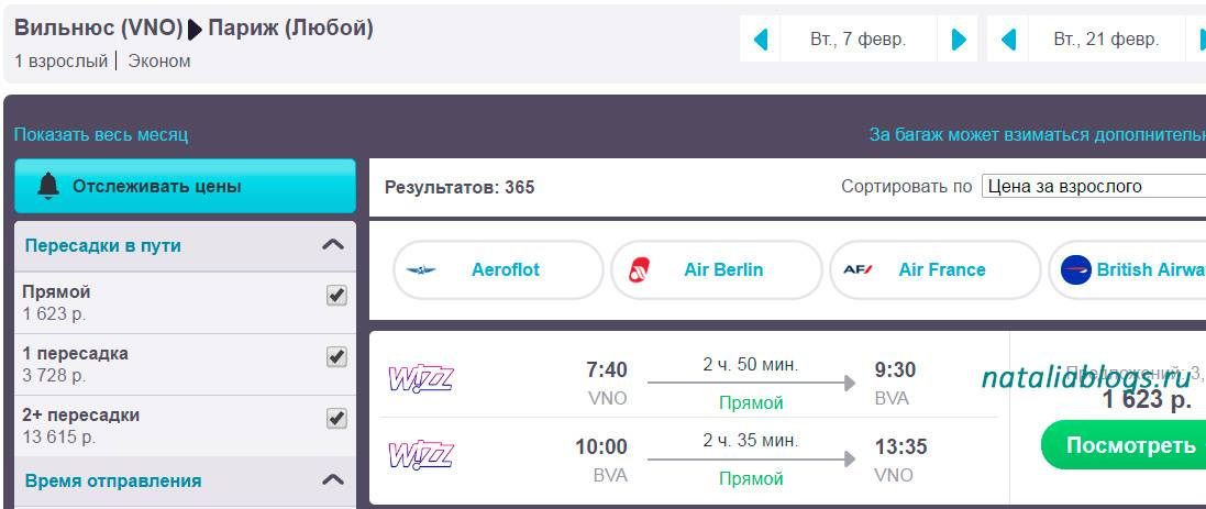 Билет в париж на самолет дешево купить авиабилет ставрополь стамбул
