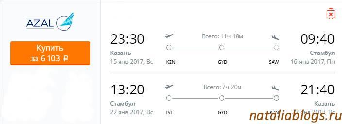 Авиабилет киев москва акция купить авиабилеты в санкт-петербурге сзта