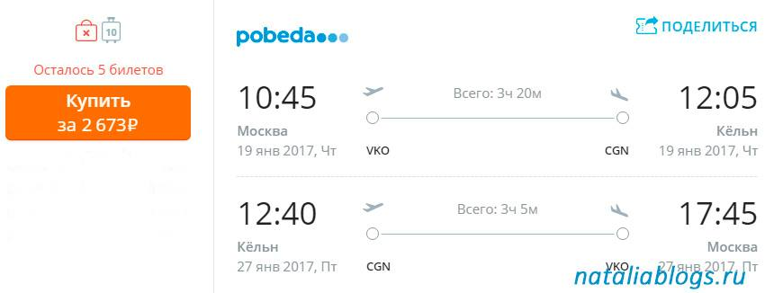 Билеты на самолет москва - кельн билеты на самолет iz erevana