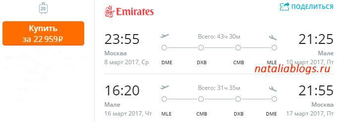 Купить авиабилеты москва петербург билеты авиа москва сочи самолет