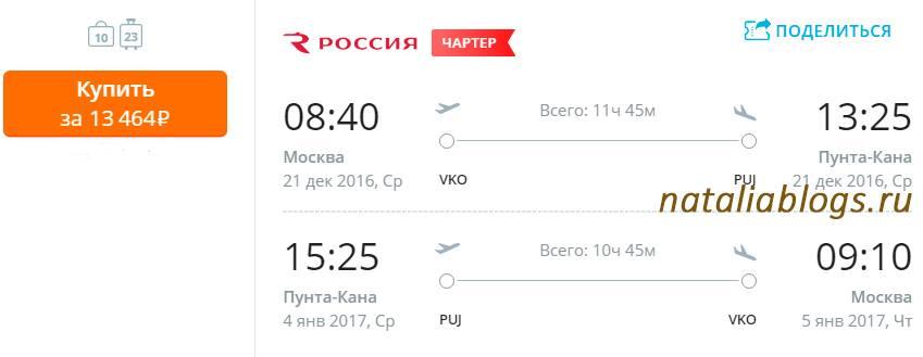Купить авиабилеты доминикана чартер билеты из красноярска до симферополя на самолет