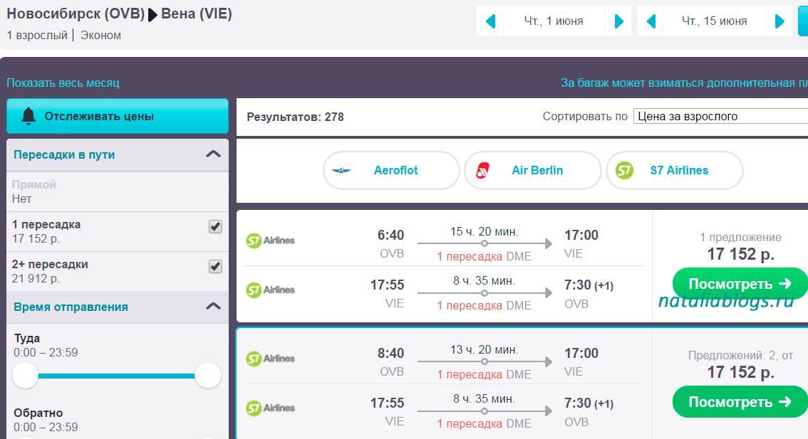 Дешовые билеты на самолет из европы стоимость детского билета на самолет до 10 лет