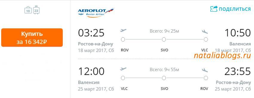 цена билетов на самолет ижевск москва