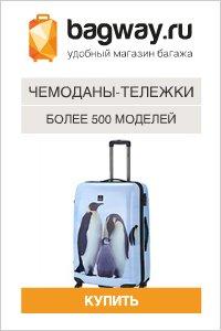 Bagway-лучшие чемоданы для путешествий