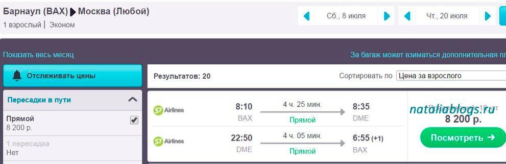 Москва Барнаул авиабилеты от 4497 руб расписание