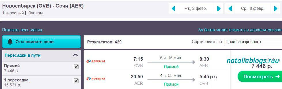 Дешевые авиабилеты Новосибирск Симферополь Цены от 9