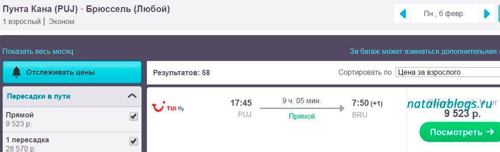 Дешево в Доминикану. Авиабилет на чартер NordWind Москва-Пуэрто-Плата-Пунта-Кана-Брюссель