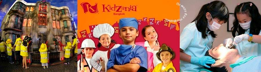 Бангкок для детей. Лучшие развлечения со скидками. Лайфхаки для бюджетных путешествий. Kidzania Bangkok в Siam Paragon. Билеты дешево.