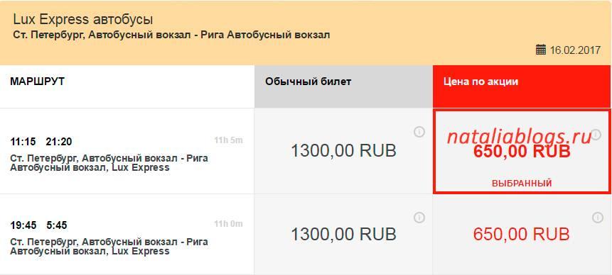 Билеты на автобус по Европе купить у Lux Express по акции. Promo скидка 50-70 %. Распродажа билетов на автобус Питер-Рига, Питер-Таллин, Москва-Рига, Москва-Таллин, Санкт-Петербург-Хельсинки