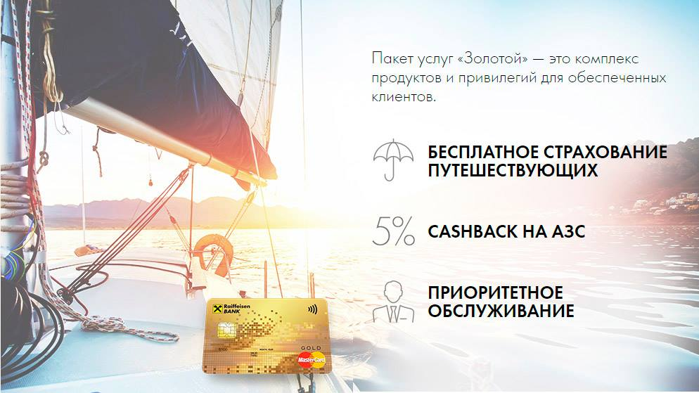Пакет услуг Золотой от Райфайзенбанк - все, что нужно для путешествий- кредитные, дебетовые карты, страховка ВЗР бесплатно
