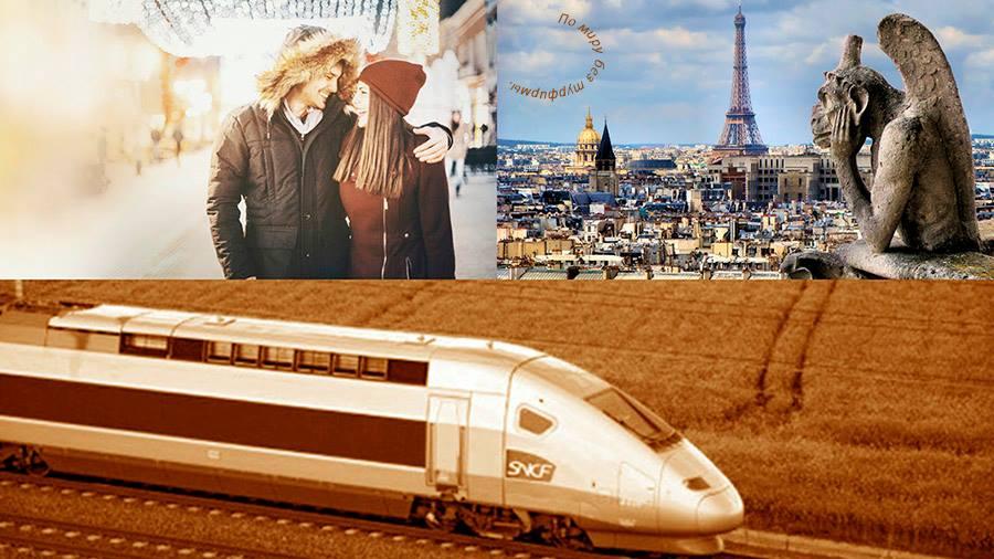 promo voyages sncf.ru. voyages sncf.com. Поезда по Европе поезд Eurostar и TGV скидка 50% Билет на поезд Париж-Марсель, Париж-Лион, Париж-Страсбург.