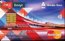 Какими банковскими картами лучше пользоваться за границей. Карта Альфа-банк дебетовая РЖД бонус.