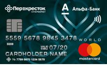 Какими банковскими картами лучше пользоваться за границей. Карта Альфа-банк дебетовая Перекресток