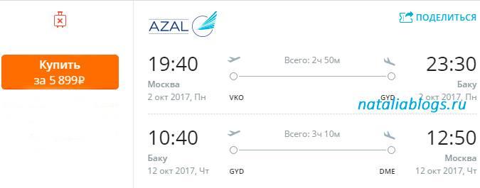 Дешевые авиабилеты в Азербайджан Билет Москва Баку Санкт-билет Петербург-Баку билет Питер-Баку Акции авиакомпании AZAL