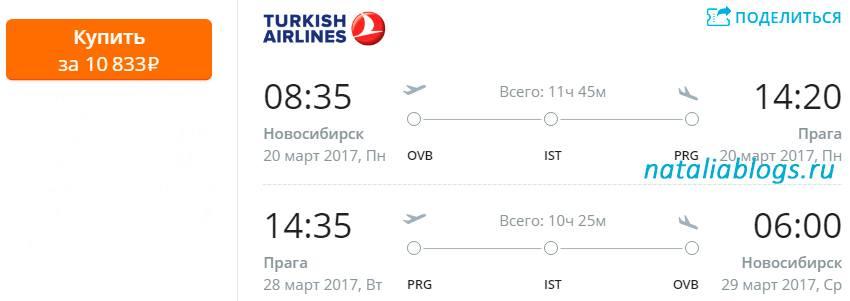 Акция авиакомпании Туркиш Эйрлайн/Turkish Airlines. Дешевые билеты в Прагу из Новосибирска.