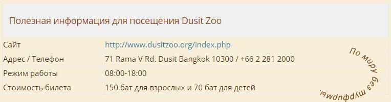 Бангкок для детей. Лучшие развлечения со скидками. Лайфхаки для бюджетных путешествий. Dusit Zoo - Зоопарк Дусит. Билеты дешево.