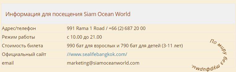 Бангкок для детей. Лучшие развлечения со скидками. Лайфхаки для бюджетных путешествий. Аквариум Siam Ocean World дешево. Информация для посещения.