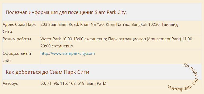 Бангкок для детей. Лучшие развлечения со скидками. Лайфхаки для бюджетных путешествий. Siam Park. Билеты дешево.