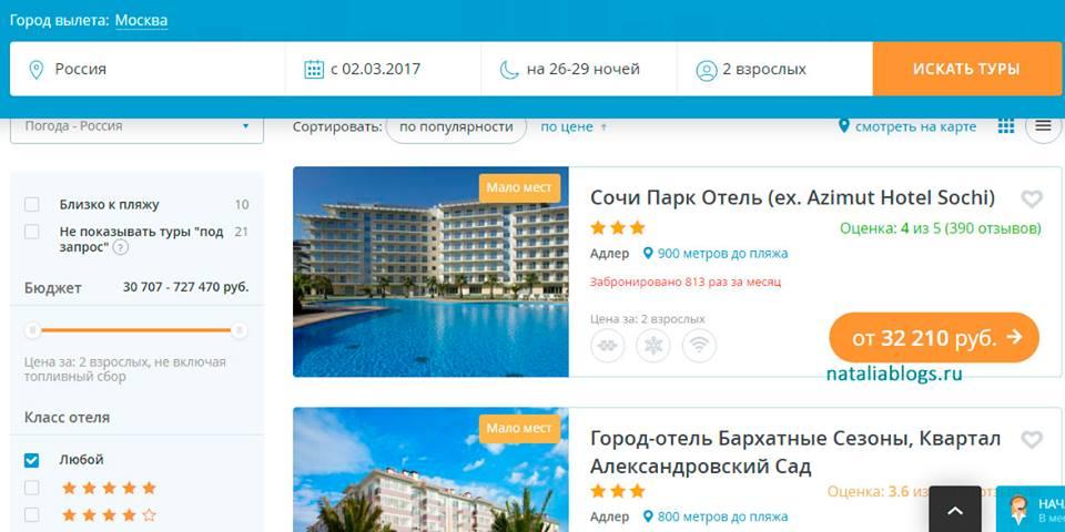 Очень дешевый отель в Сочи. Проживание в Адлере дешево. Туры по России из всех городов дешево.