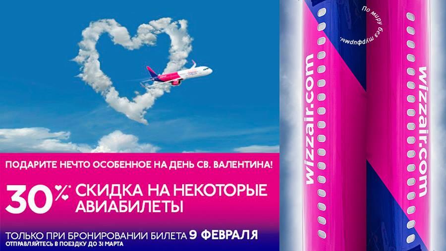 Распродажа авиабилетов Wizz Air /novosty i akcii. Распродажа авиабилетов на февраль-март 2017 года. Скидка 30%.