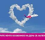 Промо акции от авиакомпаний ко Дню Святого Валентина — скидки на билеты 30 %.