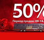 Скидка 50% на автобусные билеты — подарок к Дню Святого Валентина.