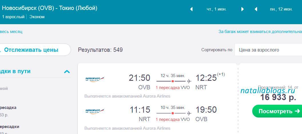 Дешевые авиабилеты в Японию из Новосибирска. Билет Новосибирск-Токио. Акция авиакомпании Аврора.