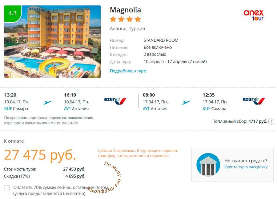 Дешевые туры в Турцию из Краснодара, Казани, Воронежа, Самары, Уфы. Где дешевле купить тур в Турцию. Самые дешевые туры в Турцию.