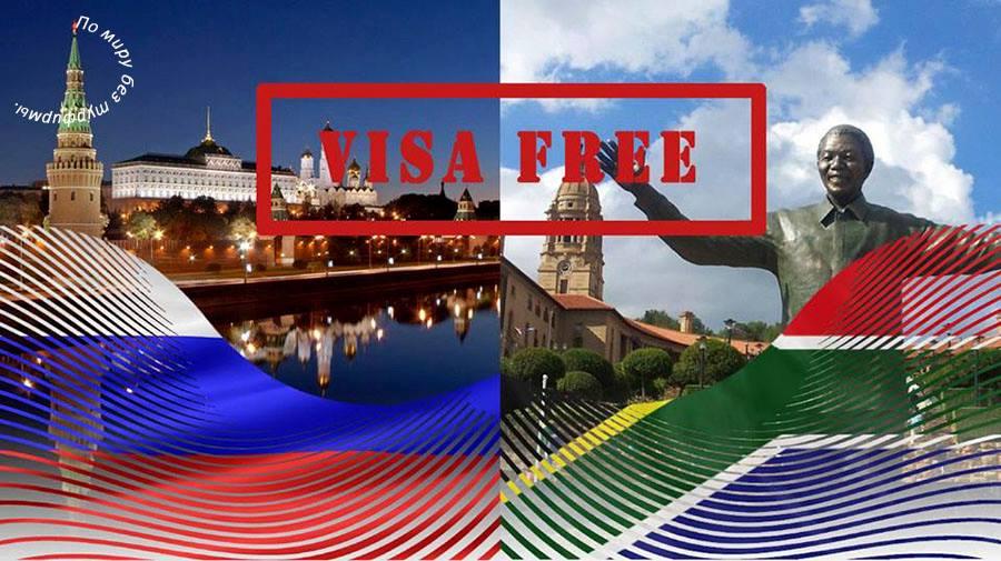 В ЮАР без визы. Отмена виз для россиян с 30 марта 2017 года.