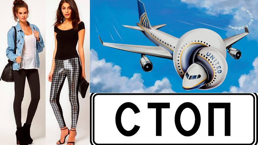 Проблемы в аэропорту. Дресс-код на рейс в США. Как одеться в полет.