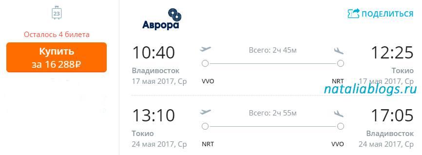 Новосибирск владивосток авиабилеты дешево новосибирск красноярск билеты на самолет