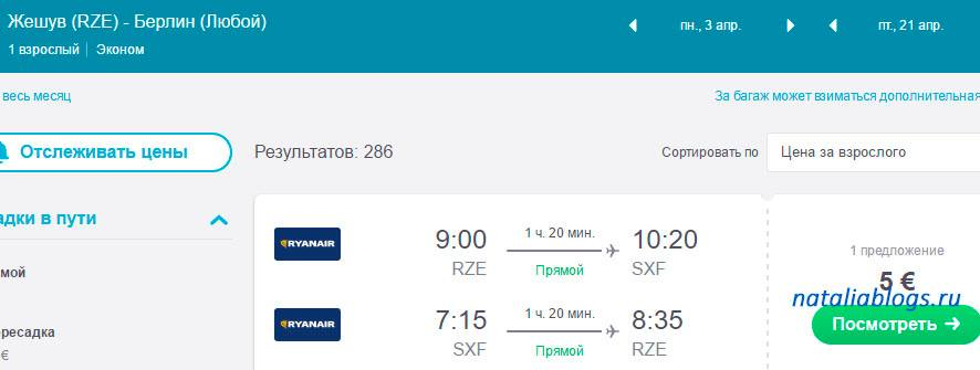 Ryanair promo. Распродажа авиабилетов авиакомпании Ryanair promo Цены от 140 рублей (2 €)