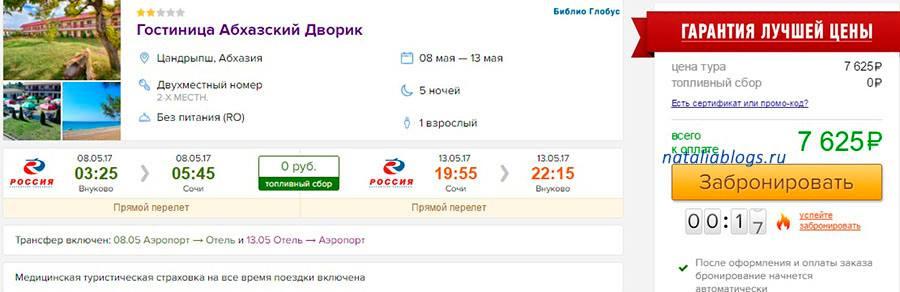 Туры в Абхазию в мае 2017 года с перелетом из Москвы через Сочи. Майский тур в Абхазию дешево. Хороший отдых в Абхазии. Авиабилеты в Абхазию из Москвы дешево. Авиабилеты Москва-Абхазия цены. Тур дешевле перелета.
