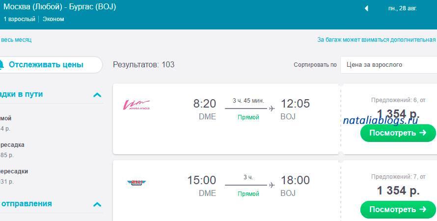 Авиабилеты Алматы Чанчун Купить дешевые билеты