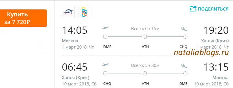 Цена билета на Крит. Купить билеты на самолет Москва-Крит. Билеты на паром Крит-Санторини.