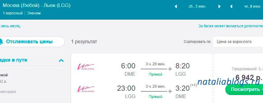 Купить билет на самолет на чартер до санкт-петербурга москва иркутск авиабилеты акция