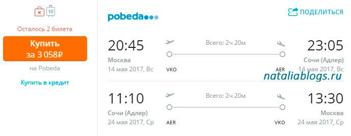 Туры в Абхазию в мае 2017 года с перелетом из Москвы через Сочи. Майский тур в Абхазию дешево. Хороший отдых в Абхазии. Авиабилеты в Абхазию из Москвы дешево. Авиабилеты Москва-Абхазия цены.