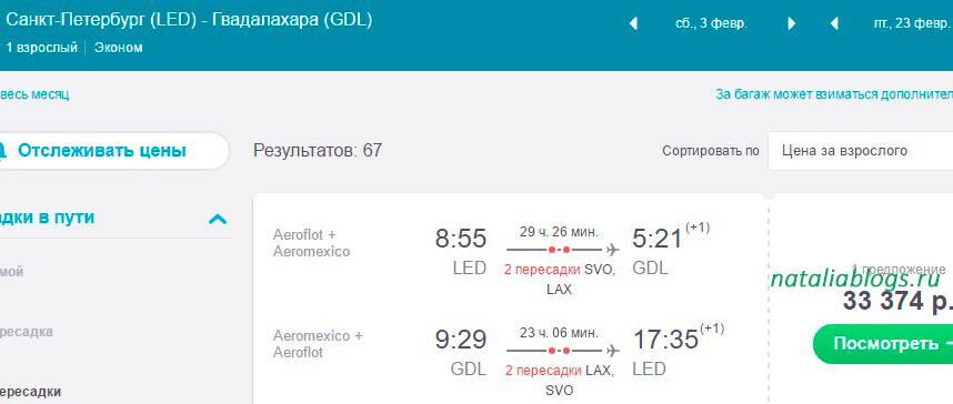 Купить авиабилеты из санкт-петербурга аэрофлот без пересадок билеты на самолет из красноярска в краснодар