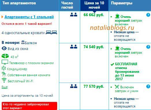 Поиск и бронирование отелей по всему миру дешево - бронирование отелей на Кипре на лучшем сайте для бронирования отелей booking.
