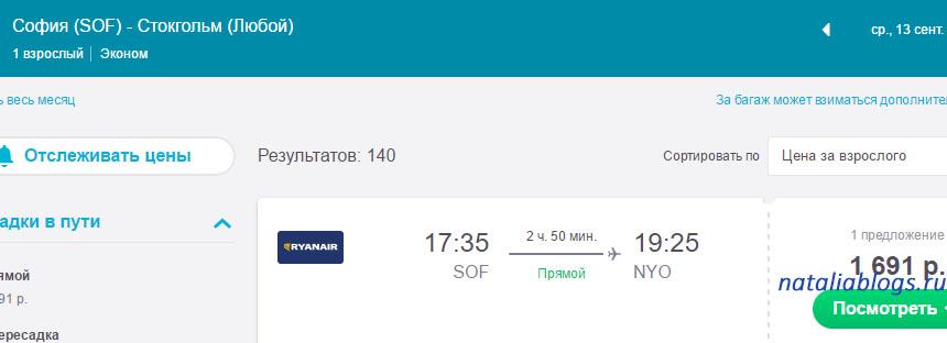 Билеты на поезд до болгарии самолет дешево билеты до минвод на самолет аэрофлот