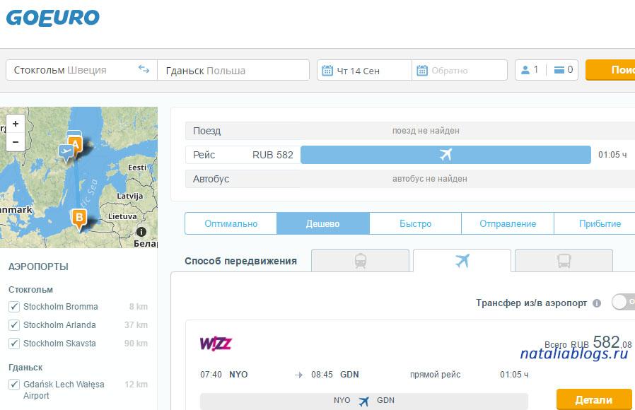 стоимость билетов на самолет из оренбурга