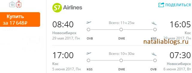 Купить билет на самолет в грецию родос как купить билет на самолет по требованию