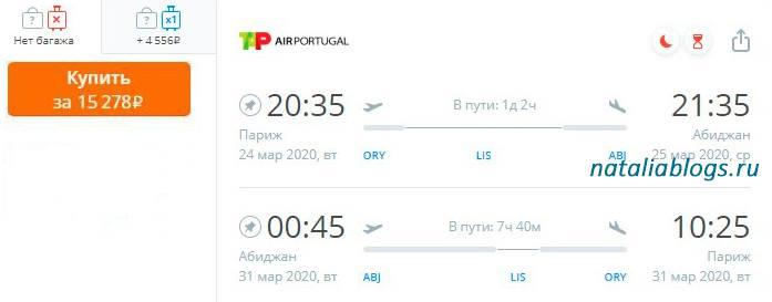 Дешевые авиабилеты в Африку. Билеты Париж-Дакар дешево. Авиабилеты Париж-Абиджан. Летим в Сенегал и Кот-д'Ивуар. Акция авиакомпании TOP/Топ