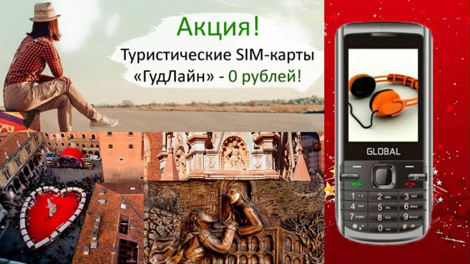 Туристические сим карты SimTravel, купить sim-карту для ...