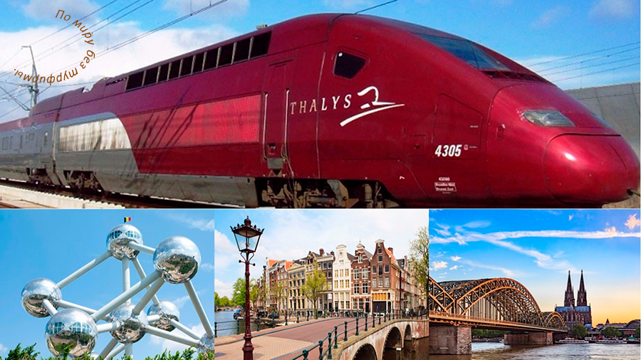 Купить билеты на скоростной поезд Париж Брюссель thalys, стоимость, расписание. Билеты на поезд Амстердам Париж цены, стоимость, расписание. Билеты на поезд Амстердам Брюссель, Кельн-Брюссель.