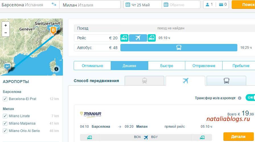 Авиабилеты в испанию акция купить билет на самолет салехард-москва