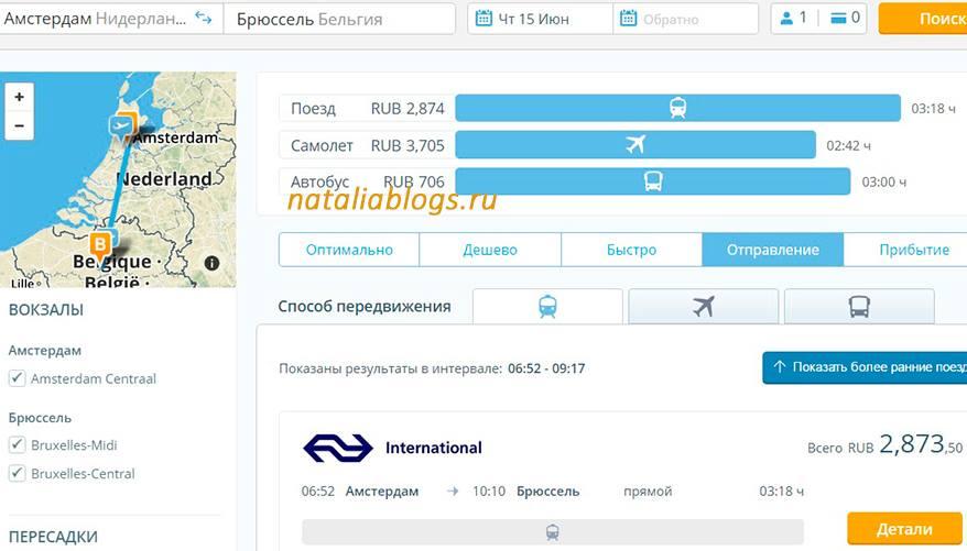Цены билетов на самолет москва-амстердам победа авиабилеты купить билет цена скидки акции