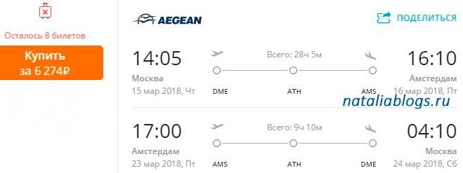 билеты Москва Амстердам дешево, цена билета Москва Амстердам, самолет Москва-Амстердам, билеты на рейс Москва-Амстердам, греческая авиакомпания Aegean Airlines