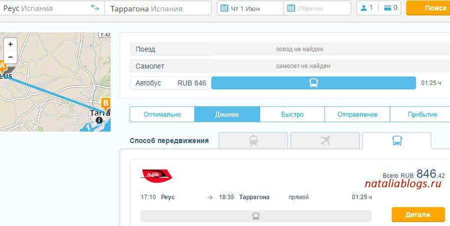 Москва мадрид авиабилеты дешево билет на самолет в лондон с атырау