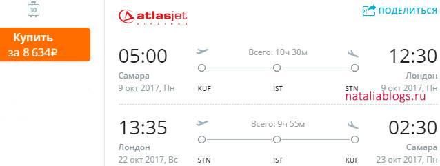 Самара Великобритания авиабилеты,Самара Лондон авиабилеты прямые рейсы, дешевые авиабилеты из Самары